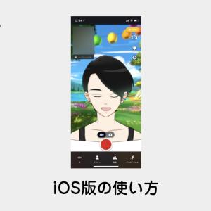 【Animaze】簡単!iOS版「Animaze Avatar by FaceRig」の使い方