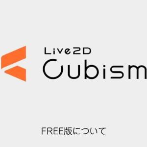 【Live2D】無料版と有料版の違いは?無料でも問題なくモデルが作れます[FREE版]