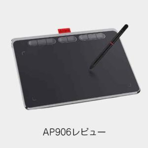 【AP906レビュー】PCからタブレット、モバイルでも使える万能ペンタブレット[Acepen]