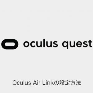 【Oculus Quest】公式のPCとの無線接続!Oculus Air Linkの設定方法