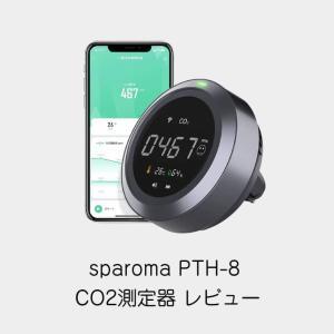 【sparoma PTH-8 レビュー】超安価で正確なCO2測定器[TuyaSmart]