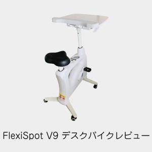 【FlexiSpot V9 レビュー】運動できて作業もできる!デスクバイク[フィットネス]