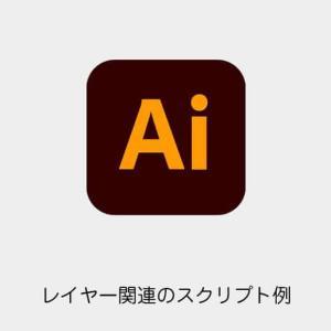 【Illustratorスクリプト】レイヤー操作