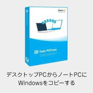 デスクトップPCからノートPCにWindowsをコピーする方法[EaseUS Todo PCTrans]