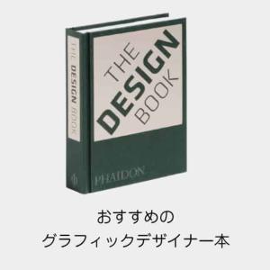 【グラフィックデザイナー】デザインの勉強したい人におすすめの本30選