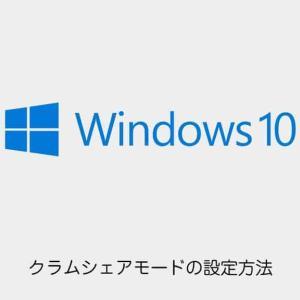 【Windows】ノートPCを閉じたまま操作!クラムシェアモードに設定する方法