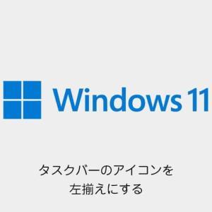 【Windows11】タスクバーのアイコンを中央揃えから左揃えに変更する方法