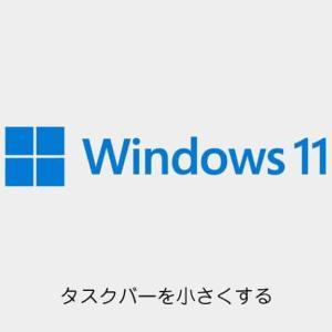 【Windows11】タスクバーを小さくする方法