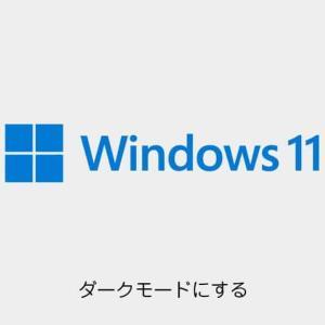 【Windows11】ダークモードに変更する方法