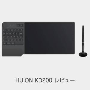 【HUION Inspiroy Keydial KD200レビュー】左手デバイス付き!キーボード付きのペンタブレット