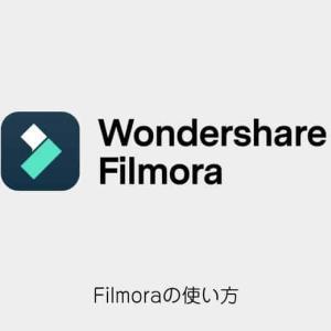Filmora│基本的な動画編集の使い方│無料版