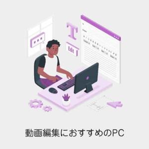 動画編集を始めるならこれ!初心者におすすめのノートPC6選