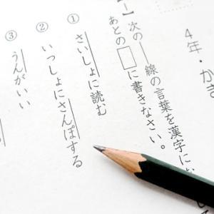 【美文字】で【漢字が得意】な子にするための最強ツールとは