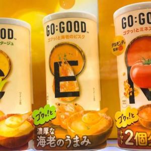 自販機でも本格スープが楽しめる!GO:GOOD(ゴーグッド)を ゴクっ!と。おすすめのコンポタ編