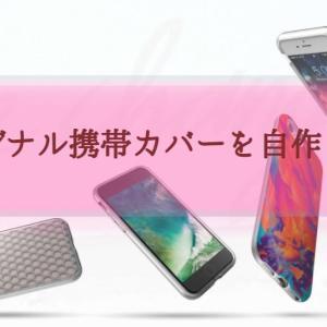 携帯電話ケースは自作がおすすめ!iPhone、ギャラクシーにおしゃれなカバーを