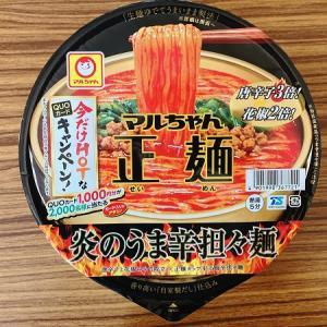 マルちゃん正麺カップ炎のうま辛担々麺を徹底評価!辛い即席めん好きにおすすめ!