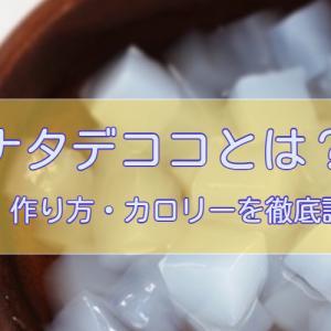 ナタデココのカロリーは?ダイエットに効果的!作り方、原料、栄養価を徹底調査!