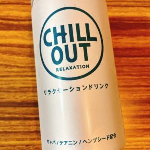 チルアウト(CHILL OUT)はリラックスのためのドリンク!効果、味、成分を徹底調査!