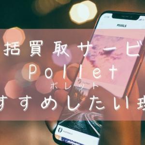 Pollet(ポレット)の使い方を徹底攻略!評判、買取ってくれるものは?