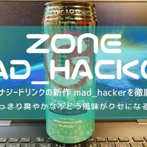 ZONeエナジードリンクマッドハッカー(mad_hacker)は果汁入りエナドリ!効果、味、成分をレビュー!