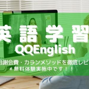 eラーニングで英語学習!QQEnglishの特徴、料金、カランメソッドについて