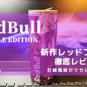レッドブル紫(パープルエディション)は巨峰味?効果、カフェイン量、味を徹底評価!