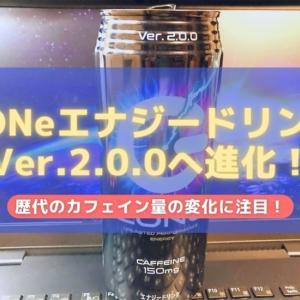 ZONeエナジードリンクがVer.2.0.0へアップデート!カフェイン増量、味を徹底評価!