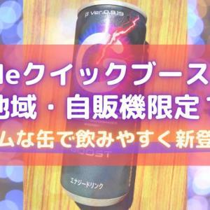 ZONeエナジードリンククイックブーストが自販機で地域限定発売!効果、味、成分を徹底調査!