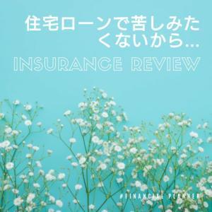 【体験談】住宅ローンを組む前に保険の見直しは必ずしたほうがいい理由