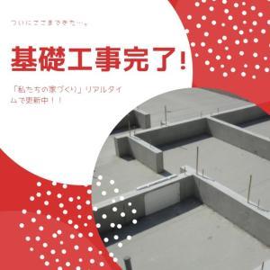 【BESSのカントリーログ】新築基礎工事が完了!期間はどのくらい?