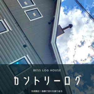 bessログハウス【カントリーログ】が完成間近!画像で流れを振り返る