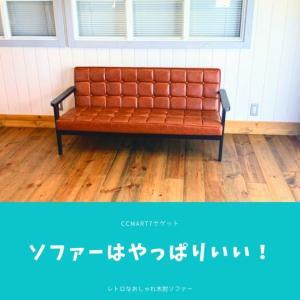 【元ソファーいらない派主婦】新居用にビンテージ調ソファーを購入する