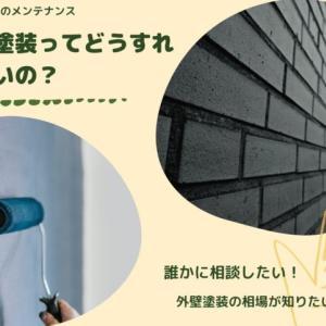 外壁塗装の費用を抑えたい!簡単無料見積もり『ヌリカエ』を使ってみよう。口コミ、評判もご紹介