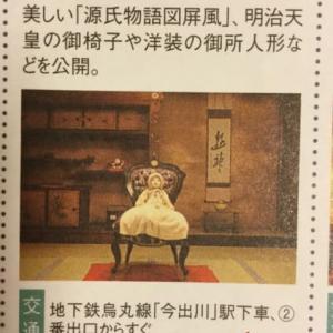 京の冬の旅:①三時知恩寺