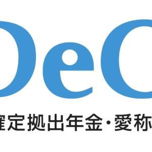 iDeCo運用状況(2020/11/27現在)