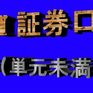 単元未満株(S株)保有状況~2020/09/07~