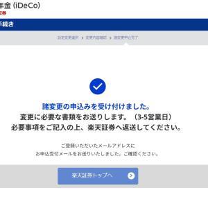 iDeCoの積み立てが中止になった?!~国民年金基金連合会からの通知~