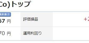 iDeCo運用3年目に突入!