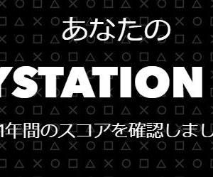 2019年のPS4プレイ内容を振り返るPlaystation 2019