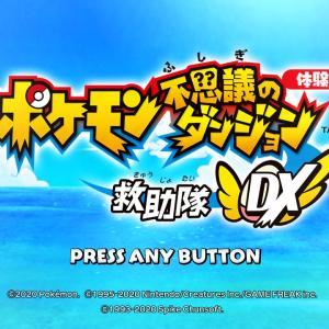 ポケモン不思議のダンジョン 救助隊DX体験版
