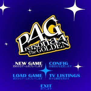 Steam版ペルソナ4ザ・ゴールデン(P4G)が発売