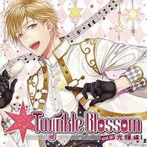 【ドラマCD】Twinkle Blossom 光輝編 (CV:櫻井真人) 【感想】