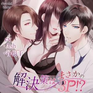 【ドラマCD】解決策はまさかの3P!? (CV:Ash、谷根千)【感想】