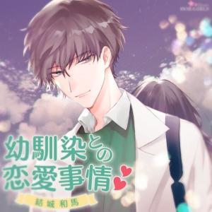 【ドラマCD】幼馴染との恋愛事情 結城和馬 (CV:二枚貝ほっき) 【感想】