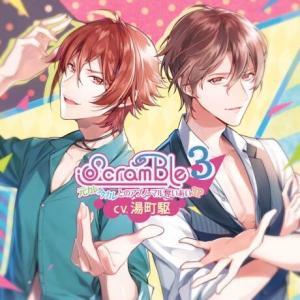 【ドラマCD】ScramBle3 元カレ今カレとのアブノーマル奪いあい3P (CV:湯町駆) 【感想】