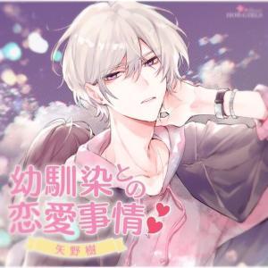 【ドラマCD】幼馴染との恋愛事情 矢野樹 (CV:夜乃かずお) 【感想】