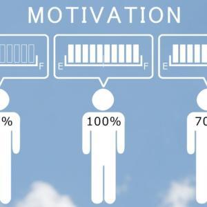 【モチベーション】は管理できる話。(やる気のメンタル術)