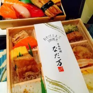 リーガロイヤルホテル大阪でマゴ孝行してきました GOTO利用でお安く②
