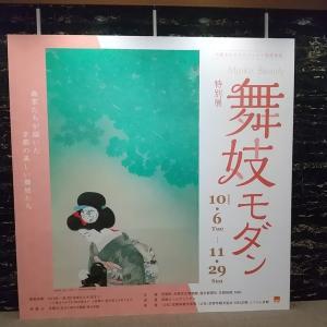 京都へ『舞妓モダン』展を見に行ってきました
