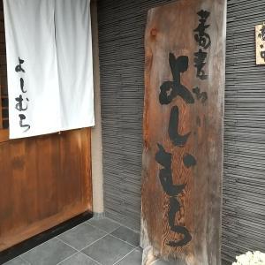 奈良県立万葉文化館と今年最後の冷たいお蕎麦を堪能